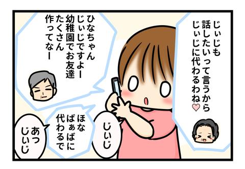じぃじ表紙