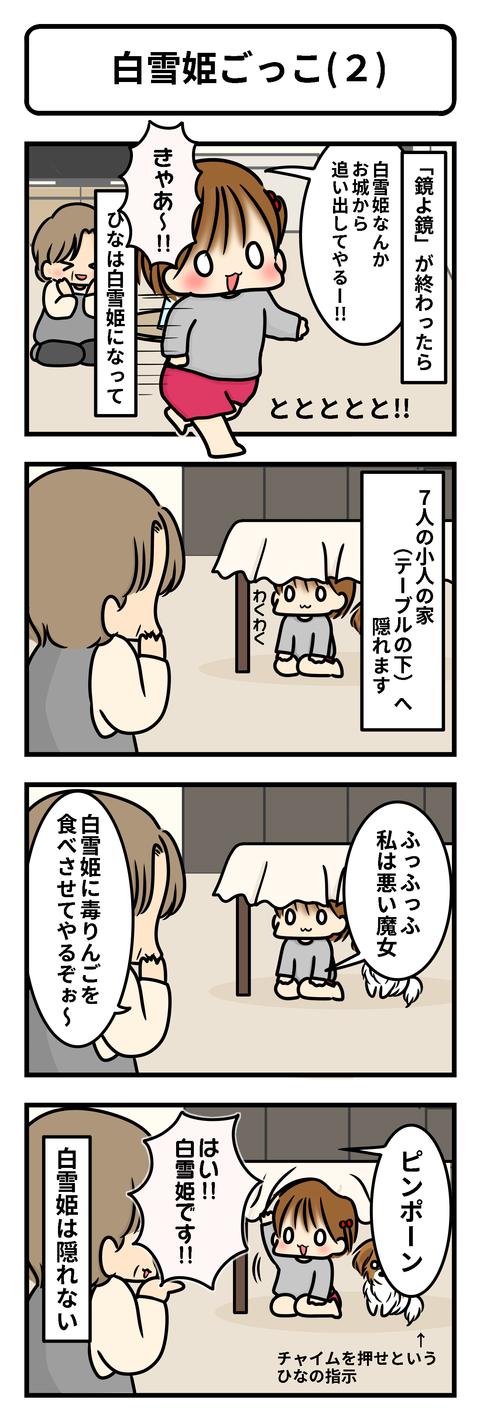 白雪姫ごっこ2