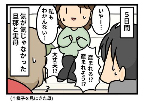 出産1−3
