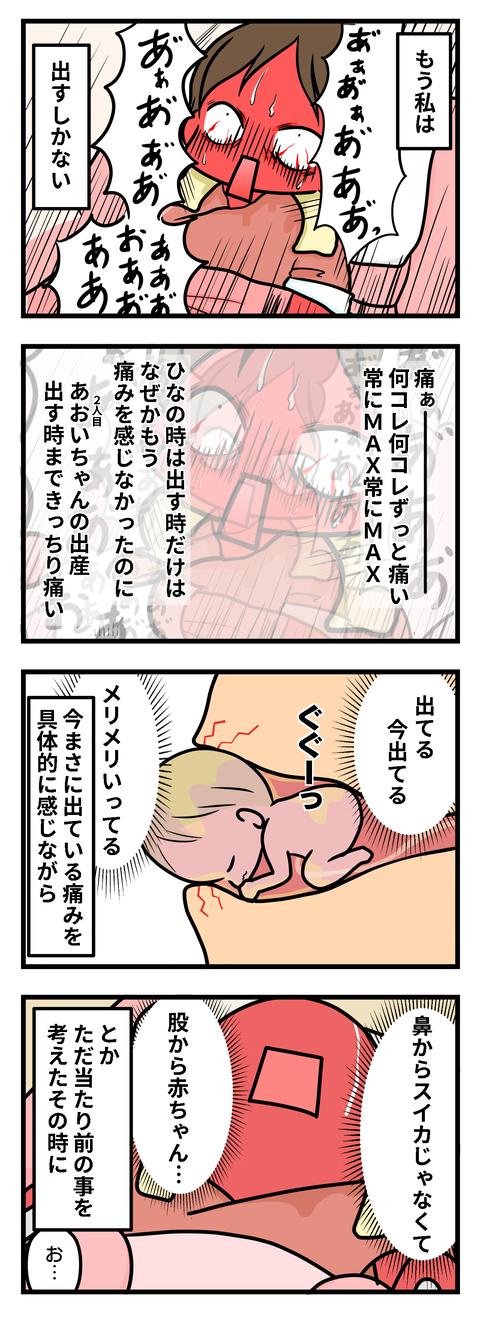 出産話10-2