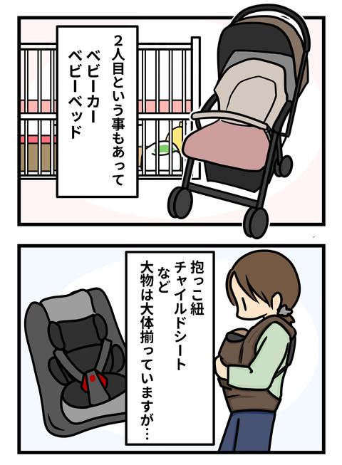 出産準備2