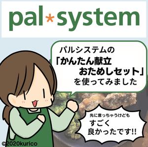 palシステム原画