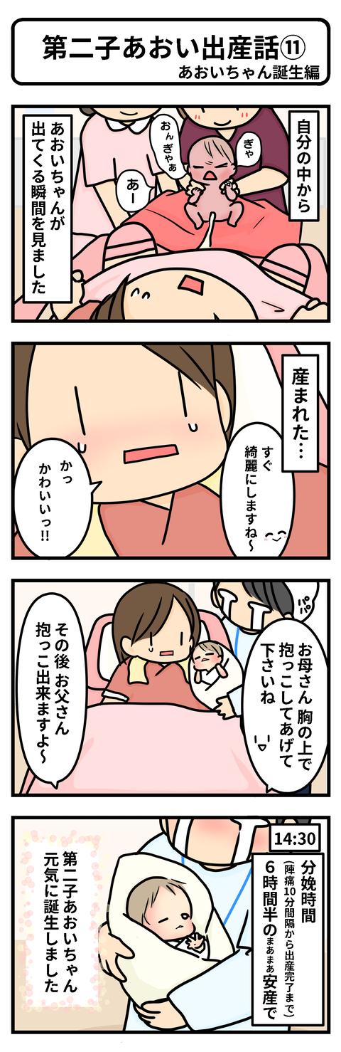 出産話11