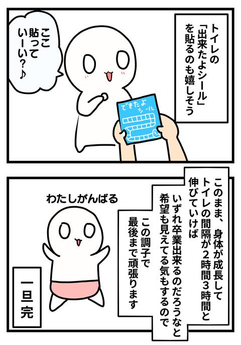 トイ4ー4