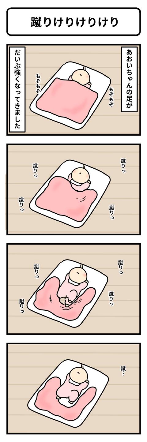 蹴りけり1