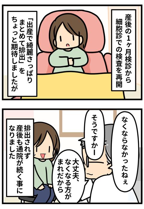 子宮2-2