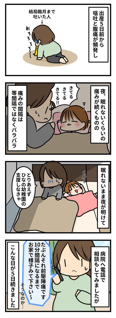 出産1−2
