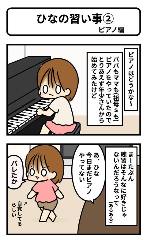 ひなピアノ1