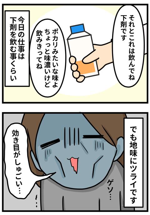 子宮7ー2