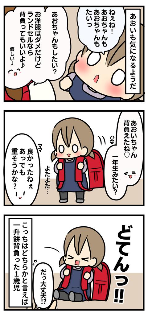 入学式の2
