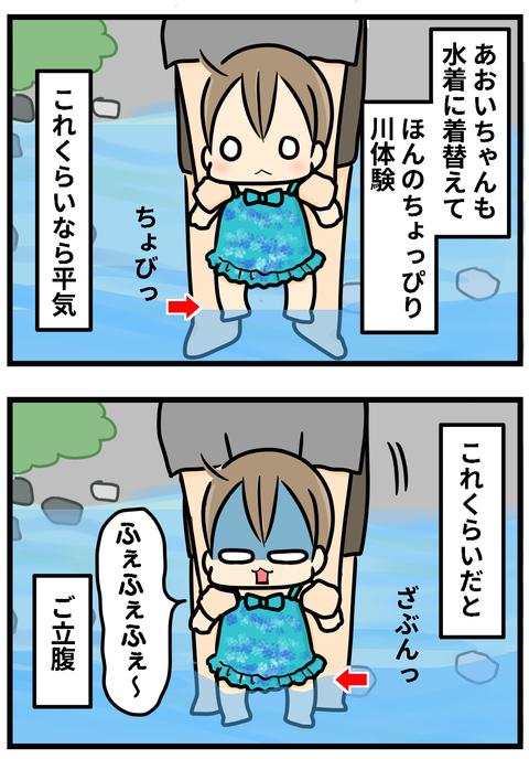 キャンプ2−2 2