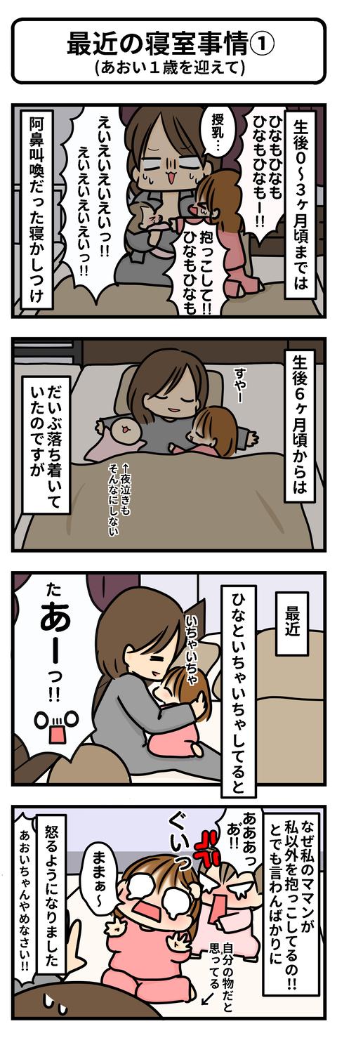 最近の寝室①