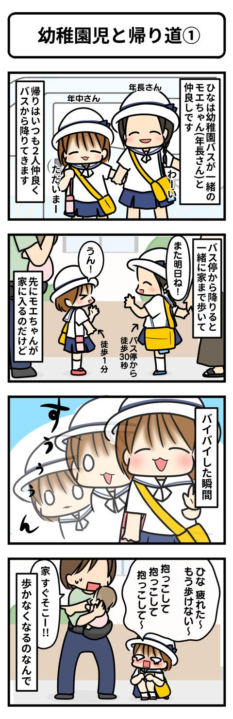 幼稚園帰り①