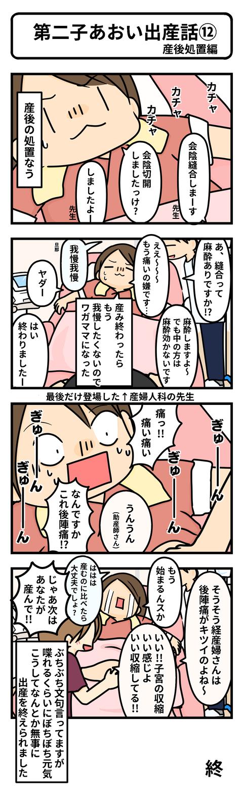 出産話12