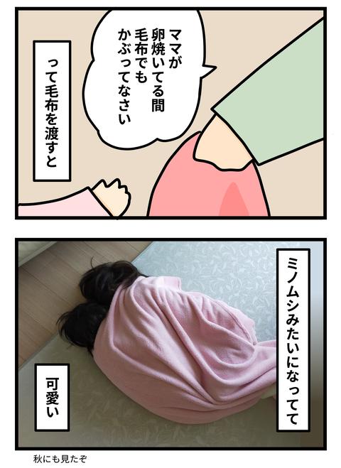 mino2