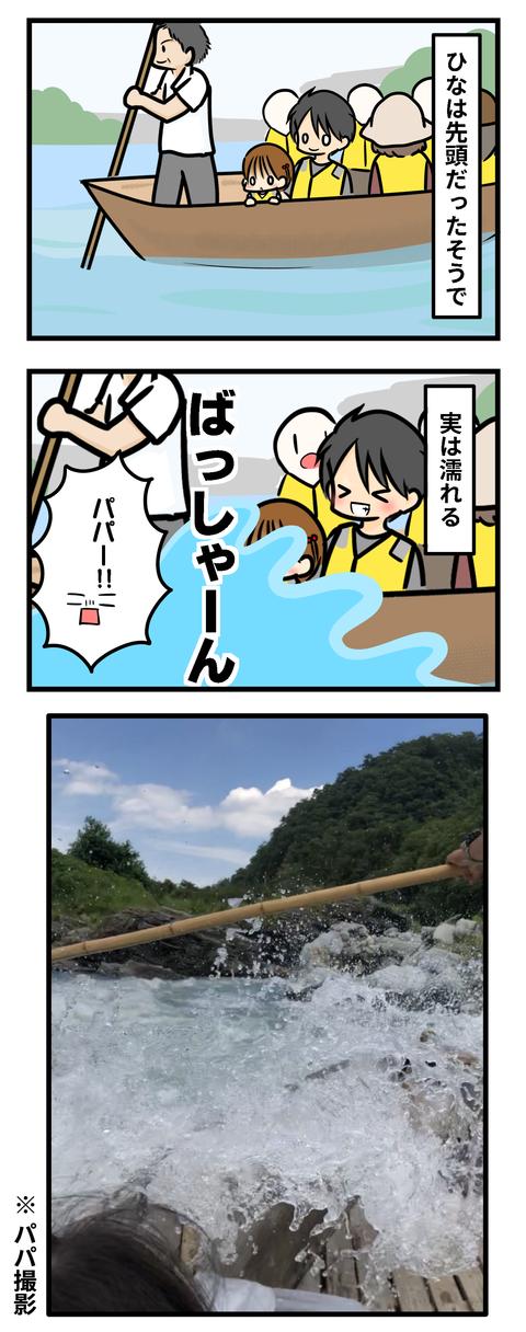 夏の秩父あそび④−2