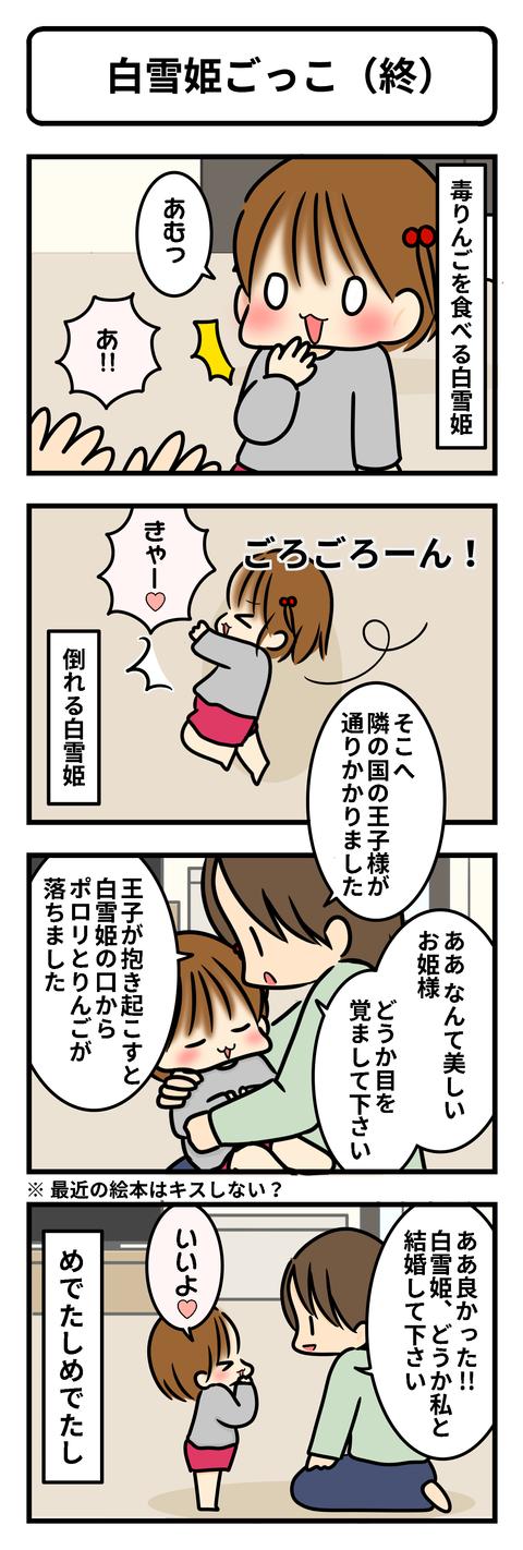 白雪姫ごっこ3