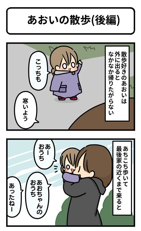 あお散歩2ー1