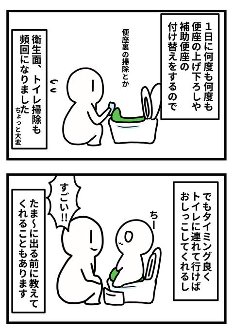 トイ4ー3