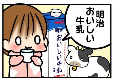 milkhyoushi