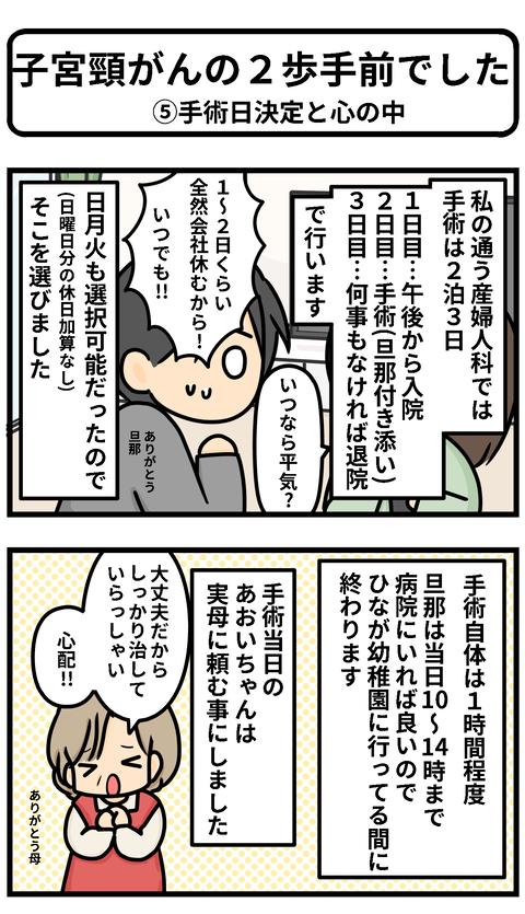子宮5ー1