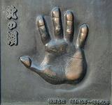 220px-Kitanoumi_handprint