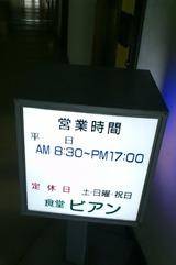 2011y10m21d_194612039