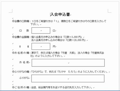 JBS入会申込みフォーム