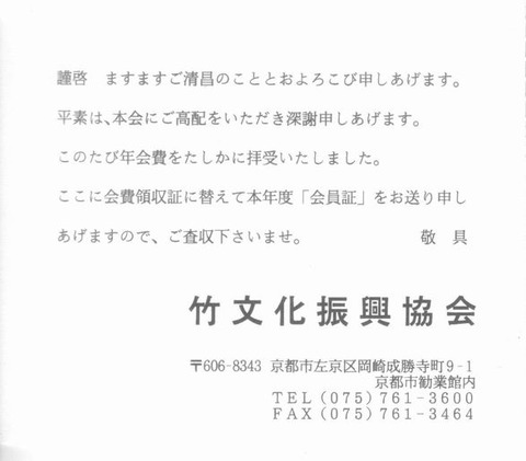 JBS会員証(裏面)