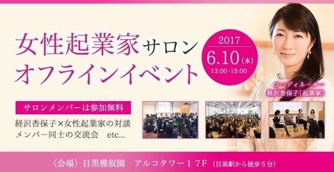 女性起業家サロン170610イベント