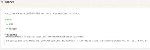 【レポート】タスカジ依頼:タスカジさんは忙しい!?
