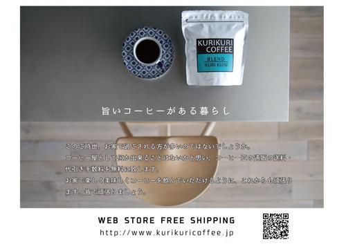 umai_coffee_kurashi_yoko