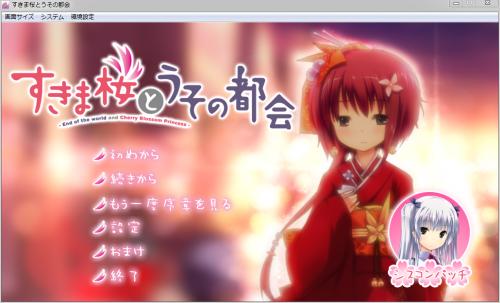 すきま桜とうその都会_タイトル2