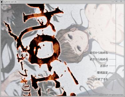 euphoria_タイトル2