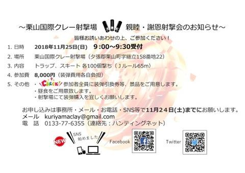 Microsoft PowerPoint - 20181125_親睦射撃会案内_twitter