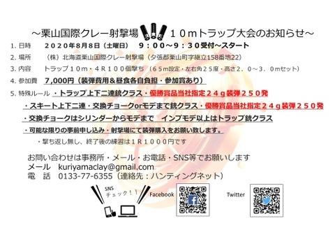 Microsoft PowerPoint - 2020080801