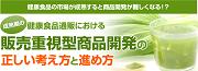 通販支援サイトDirectaの弊社ホワイトペーパー