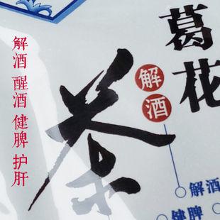 葛花:解酒茶