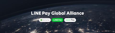 linepayglobalalliance