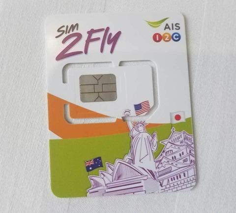 sim-sim2fly-1475-2