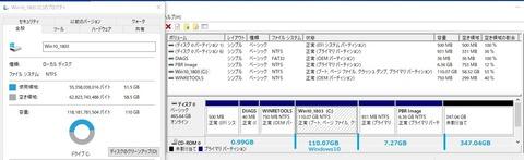 Vostro500GBHDD縺ョ繝代・繝・ぅ繧キ繝ァ繝ウ