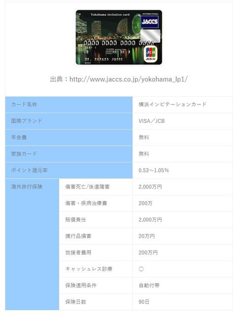横浜インビテーション1513409059978