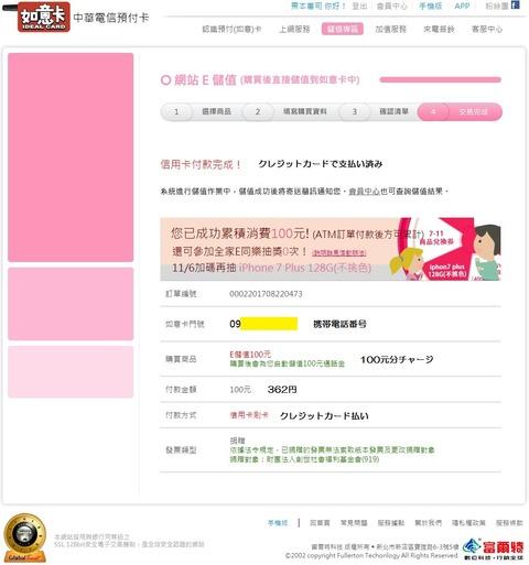 中華電信eチャージ