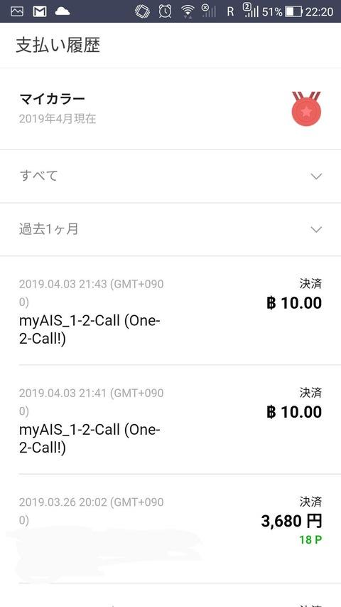 Screenshot_20190403-222040_1