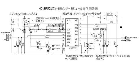 人感センサー回路図1538739947232