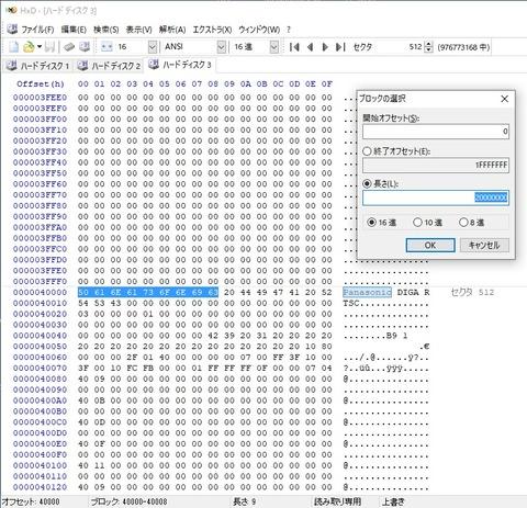 物理Disk3_40000セクタ512