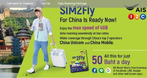 SIM2Fly_china