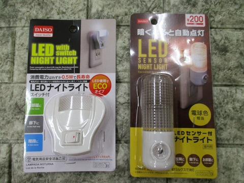 DAISO_100_200_Night_Light.pg