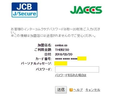 J_Secure_1521525382693