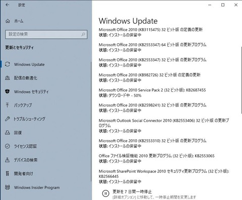 MS_Office2010_update